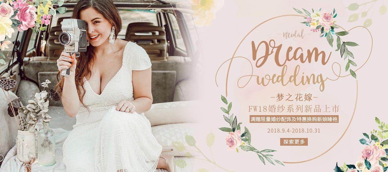 梦之花嫁-FW18婚纱系列新品上市