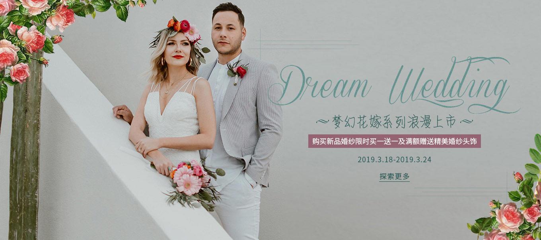梦幻花嫁系列浪漫上市