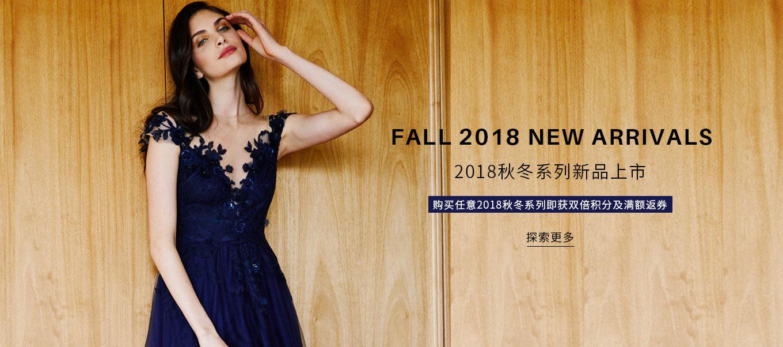 2018秋冬系列新品上市
