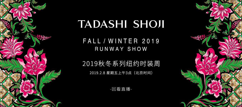 2019秋冬系列纽约时装秀-回看直播