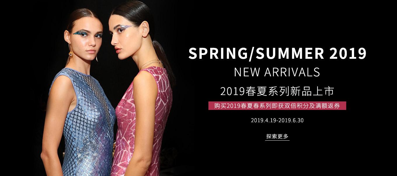 2019春夏系列新品上市