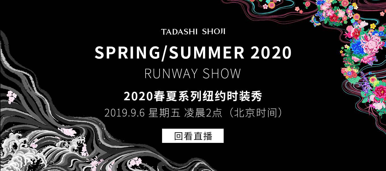 2020春夏系列纽约时装秀