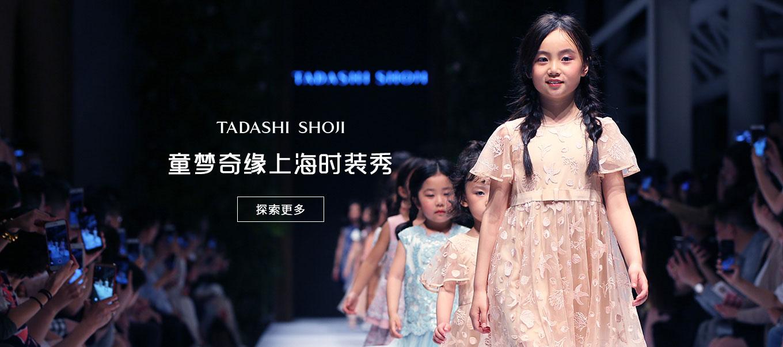 童梦奇缘上海时装秀